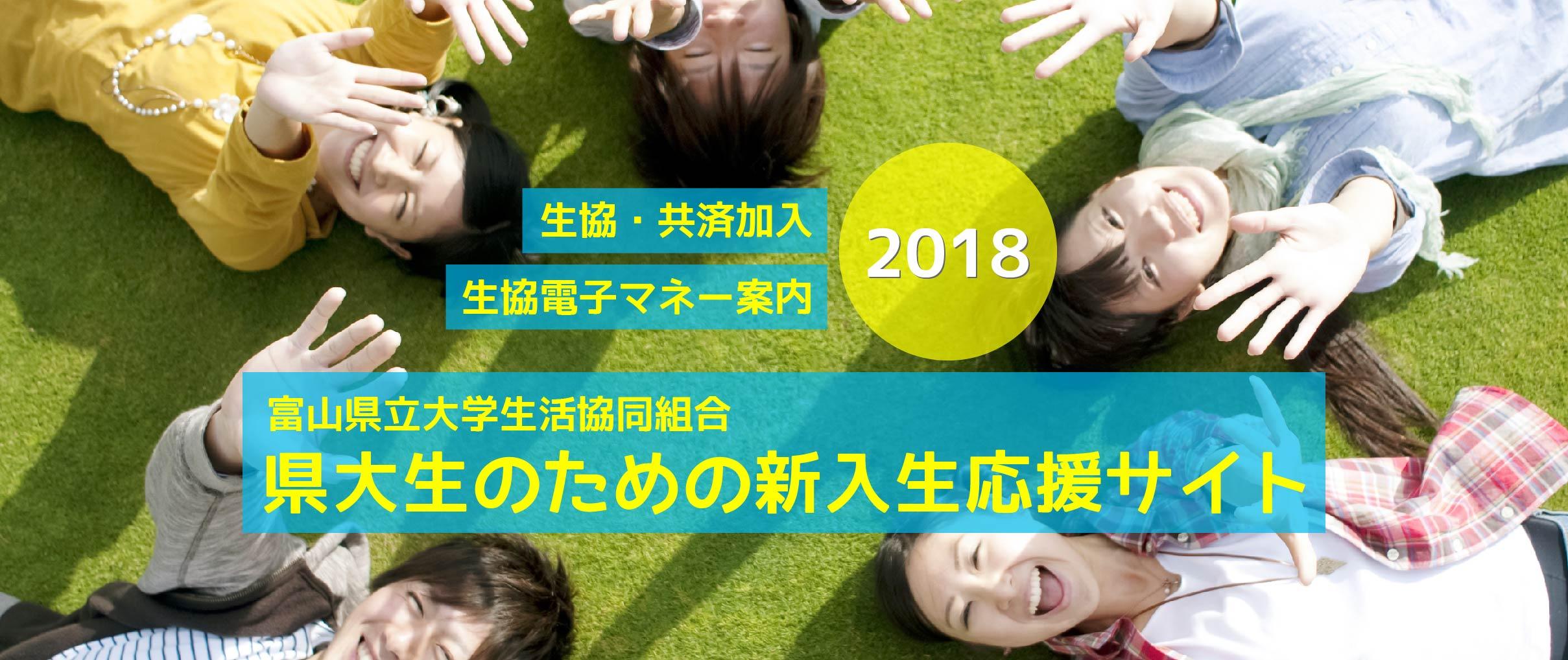 新入生応援サイト