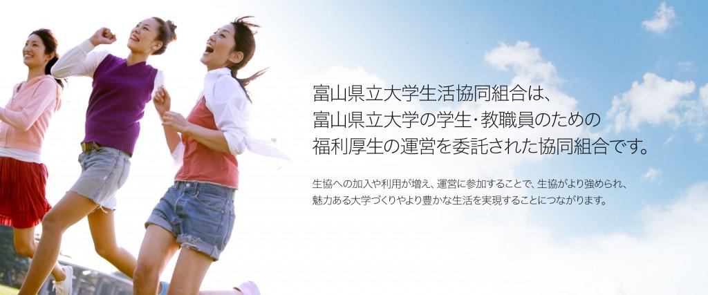 富山県立大学生協について